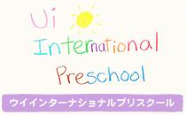 Ui International Preschool ウイインターナショナルプリスクール