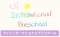 Ui International Preschool 東京 銀座 のウイインターナショナルプリスクール